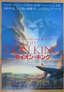 The Lion King 1994 Disney Animation Original Japan Movie Poster Ebay
