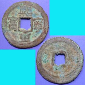 China Northern Sung 2/10 Cash Si Ning Chung Pao 1068-85 AD Orthodox Script S 538