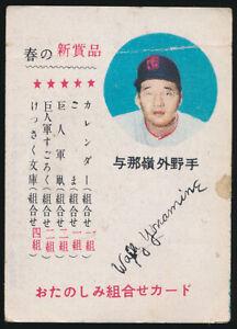 1953-Wally-Yonamine-HOF-JF-15-Type-2-Hawaii-Kobai-Japanese-Baseball-Card