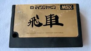 HISHA-Japanese-chess-game-MSX-MSX2-Game-Cartridge-only-Japan-tested-a514