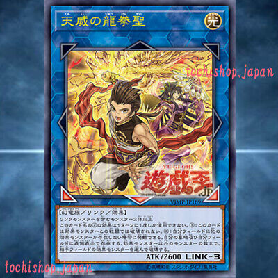 Blood Blossom of the Afterlife VJMP-JP163 Ultra Rare Mint! Japanese Yu-Gi-Oh