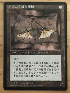 Ornithopter-Japanese-FBB-4th-Edition-mtg-NM