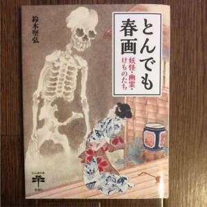 Yokai-Yo-kai-Yurei-Kemono-Shunga-Ghost-The-Beasts-Tombow-039-s-Book-Anime