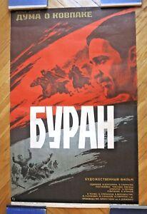 1976 BURAN. Dovzhenko Studio USSR Soviet Russian Movie ORIGINAL Cinema Poster