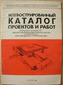 Illustrated catalogue of projects Urban School Soviet Russian Architecture USSR