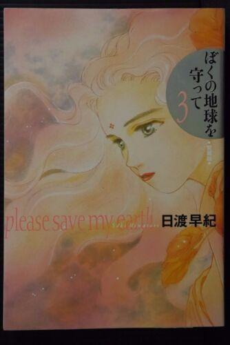 JAPAN Saki Hiwatari manga Please Save My Earth Aizou-ban vol.3