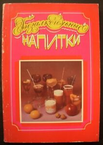 Soft drinks Cocktail non-alcoholic beverage tea coffee Russian Soviet cookbook