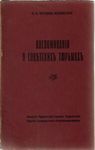 1922 Чернова-Колбасина Воспоминания о советских тюрьмах Paris Russian emigration