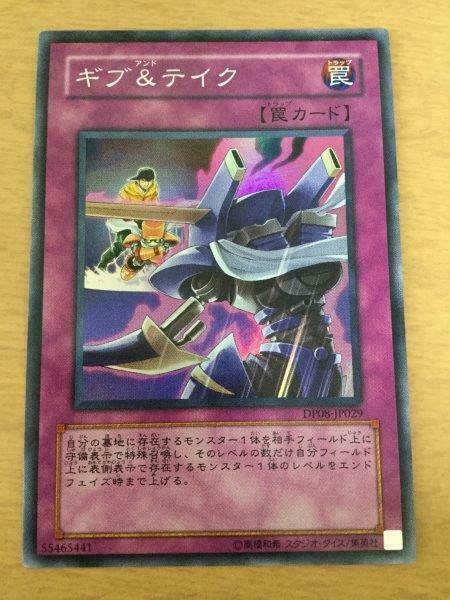 Yugioh Give and Take DP08-EN029 Super Rare NEW 1st Edition