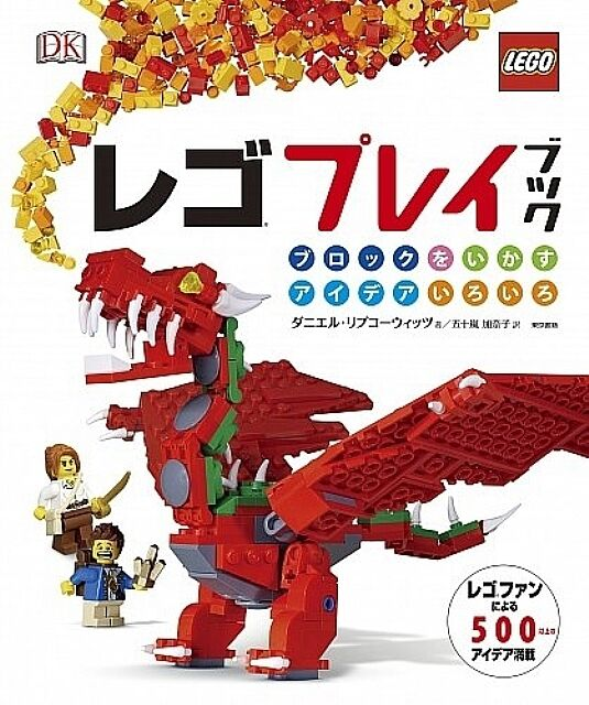 LEGO Play Book Japanese Official LEGO Guide Book