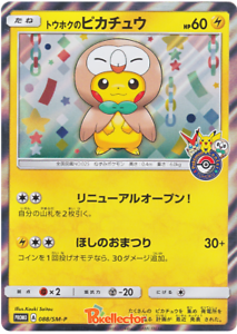 Pokemon-Card-Japanese-Tohoku-Rowlet-poncho-Pikachu-088-SM-P-PROMO-HOLO-NM
