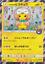 Pokemon-Card-Japanese-Tohoku-Rowlet-poncho-Pikachu-088-SM-P-PROMO-HOLO-NM thumbnail 1