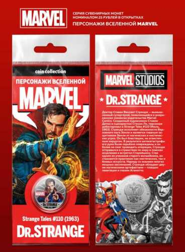 Coins 25 rubles Doctor Strange Marvel Russia unc!