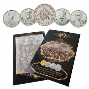 Set 28 coins Patriotic War 1812 Battle of Borodino 1812 Russia