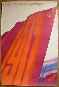 Soviet Original political POSTER Great to October 1917 USSR Communist propaganda