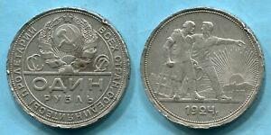 RUSSIA USSR 1924 1 ruble 1924  SILVER ORIGINAL 100%