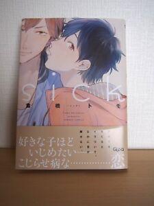 sick-Tomo-Kurahashi-BL-Yaoi-sexy-Japanese-comic-manga-Book