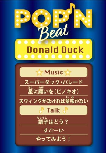 Disney POP /'N Beat Popon Beat Donald Duck Japan