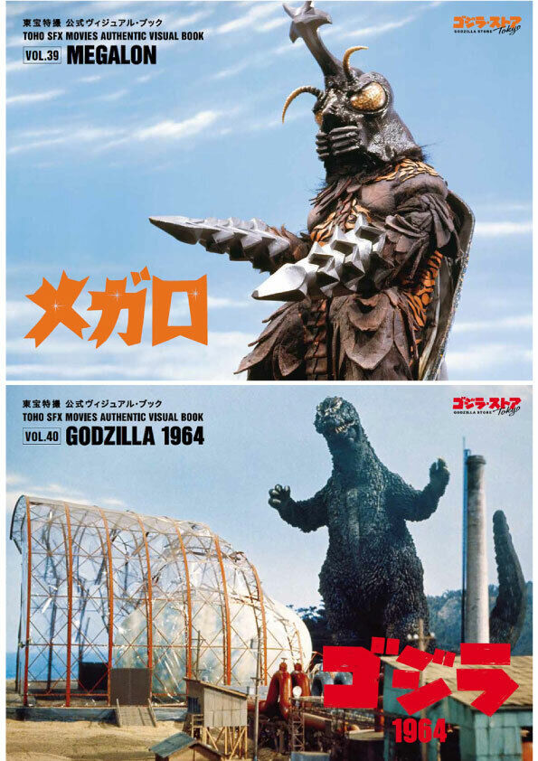 PRE TOHO SFX MOVIES AUTHENTIC VISUAL BOOK vol.39 & 40 set Megalon &Gottzilla 1964