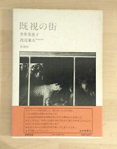 KISHI-NO-MACHI-A-TOWN-ALREADY-SEEN-KANENDO-WATANABE-MIEKO-KANAI