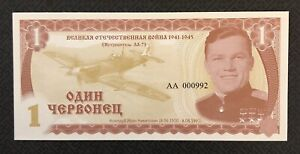 RUSSIA 1 Chervonetz, 2015, Patriotic War, 1941-1945, UNC World Currency