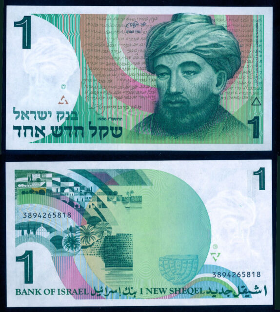1978 1 Sheqel Note P43A Sir Moses Montefiore,UNC COMBINE FREE Bank of Israel