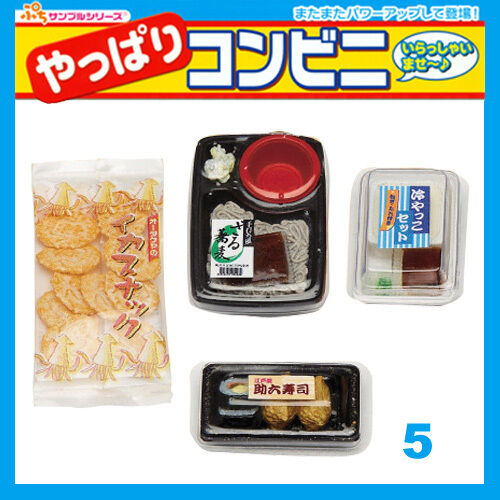 Rare 2006 Re-ment Convenience Store Part 2 2 2 Full Set of 12 pcs (Include 4 Secret) 5a3192