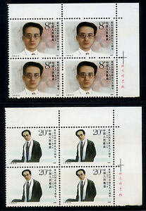 China-PRC-1989-J157-90th-Anniv-Of-Birth-of-Comrade-Qu-Qiubai-Blk-4-Imprint-UM