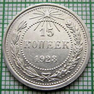 RUSSIA-RSFSR-1923-15-KOPEKS-SILVER-HIGH-GRADE