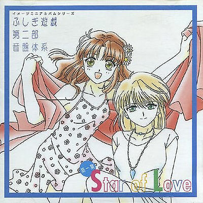 Fushigi Yuugi ANIME MANGA SOUNDTRACK CD JAPAN  dai ni bu 1