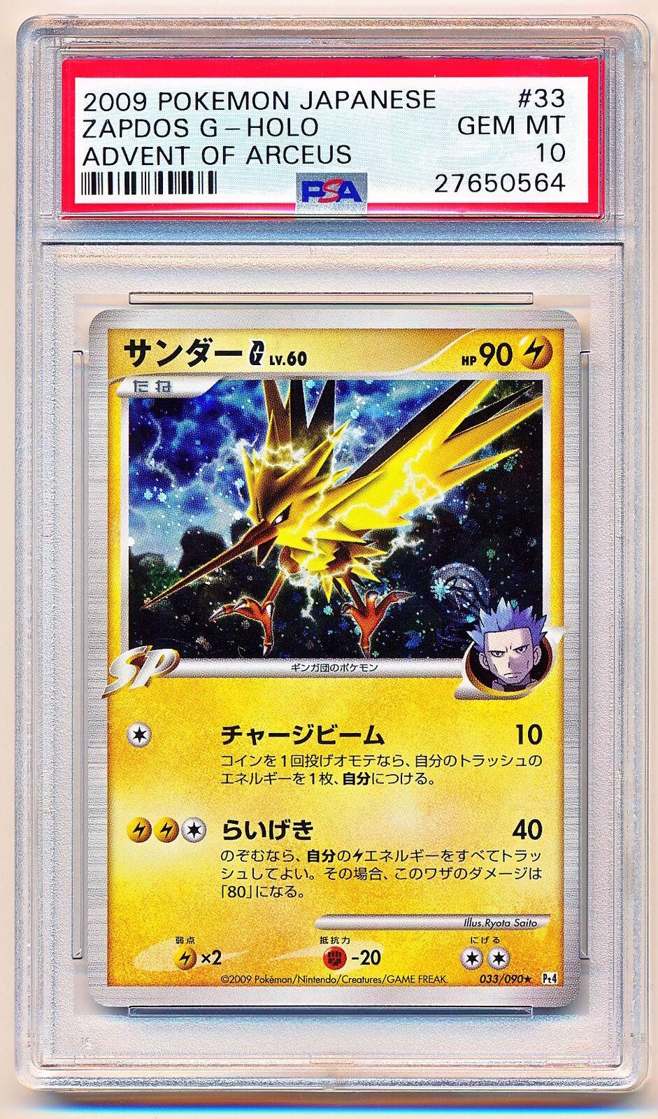 2009 Pokemon Japanese Advent of Arceus Zapdos G Holo PSA 10 - POP 3