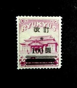 Ryukyu-1952-100y-on-2y-Rose-Violet-8-8-point-Kay-Tey-Scott-17a-14000-Replica