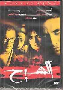 El-Khaliyyah (2017) - IMDb