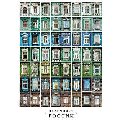 Russian Poster A1 Window Surrounds From Russia with Love
