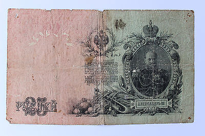 Imperial Russian Paper Money 5 Five Rouble Ruble Note 1909  Nicholas II