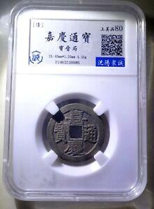 1796-1820 China Qing Dynasty Jiaqing Tong Bao 清嘉庆通宝 大吉庆部颁式 宝晋 少见局 众诚80