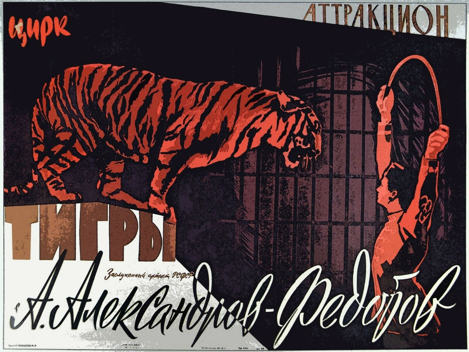 9013.Decoration Poster.Home wall.Room design art.Russian Circus.Soviet.Tiger act
