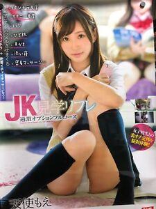 Image Is Loading Jk Reflexology Japan Japanese Av Star 23 034