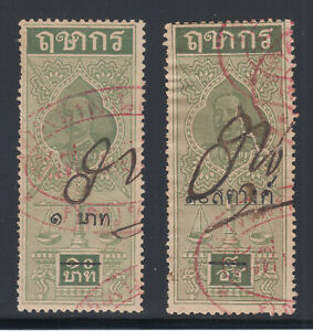 Thailand-Barefoot-24-40-used-1919-Judicial-fiscals-2-diff-with-faults