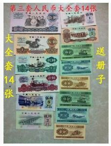 China-3rd-Series-Banknote-14pcs-Complete-Set-With-Booklet-14