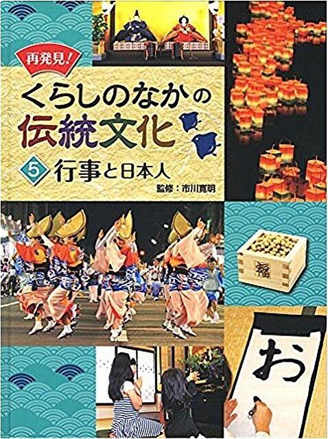 Eventos y japonés  libro guía de cultura tradicional