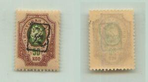 Armenia-1919-SC-42-mint-black-Type-A-e9378