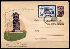 150 Jahre Sieges über Napoleon in Rußland. Borodino-Museum. SoSt. UdSSR 1962