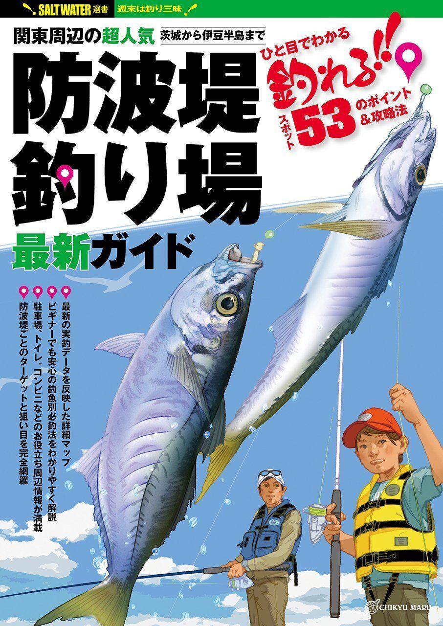 Around Kanto The Ultra-popular Bulwark Fishing Spot Latest Guide Book