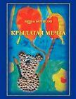 Krylataia MECHTA by Vadim Borisov 9781467889599 Paperback 2012