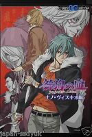 "JAPAN manga: Togainu no Chi Anthology Comic ""Nano, Vischio"""