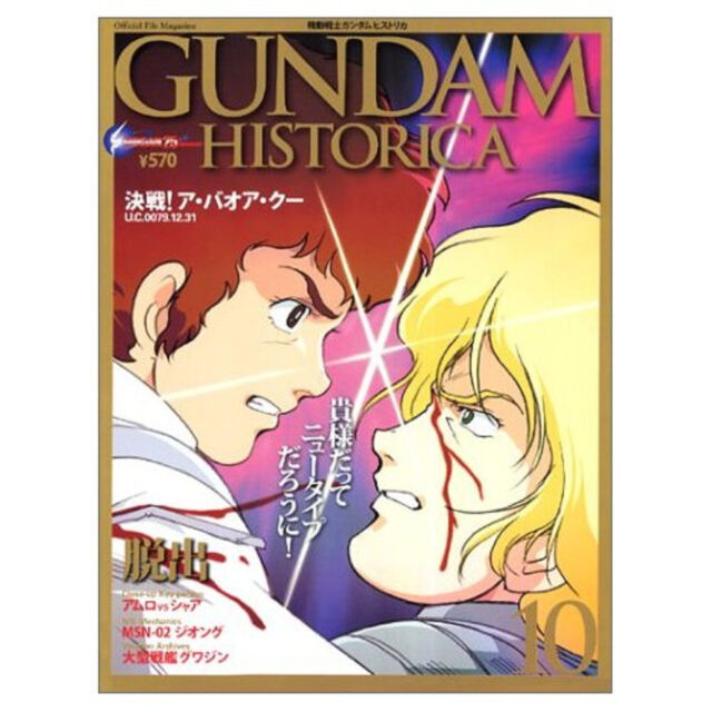 Gundam Historica official file magazine book #10