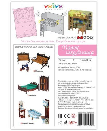 Corner Of Schoolboy and Home Decor Dollhouse Furniture Doll Cardboard Model Kit