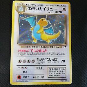 Pokemon Card Dark Dragonite Lightly Played Japanese Old Back Team Rocket's