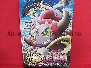 Pokemon The Movie Hoopa And The Clash Of Ages Memorial Guide Art Book Ebay